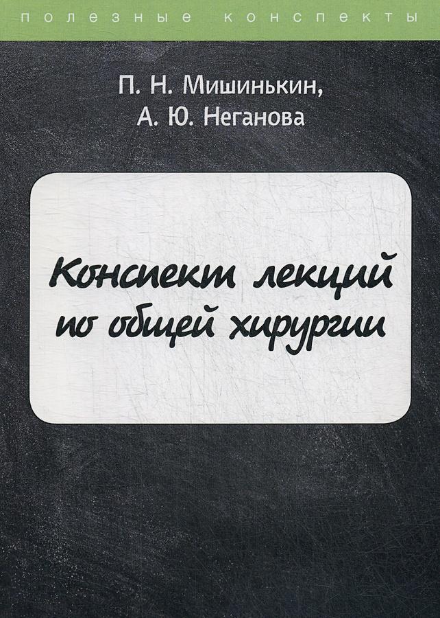 Мишинькин П.Н., Неганова А.Ю. - Конспект лекций по общей хирургии обложка книги