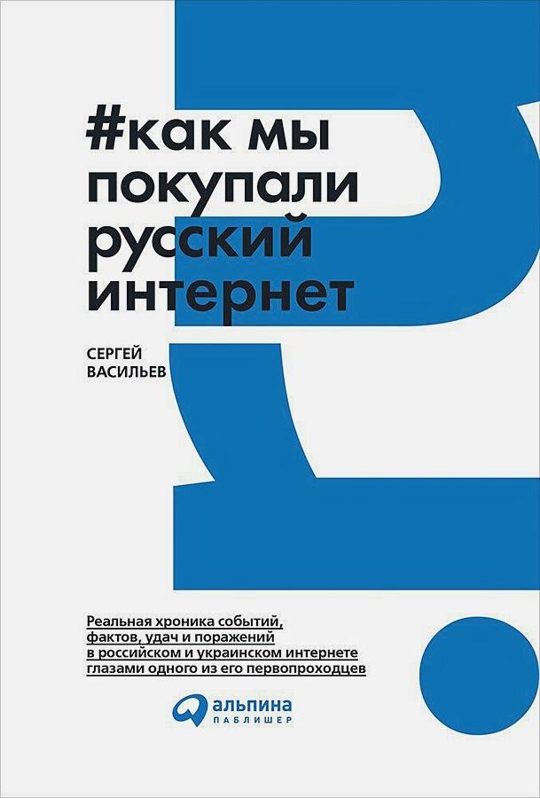 Васильев С. - Как мы покупали русский интернет обложка книги