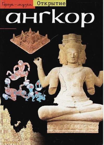 Дажен Б. - Ангкор обложка книги