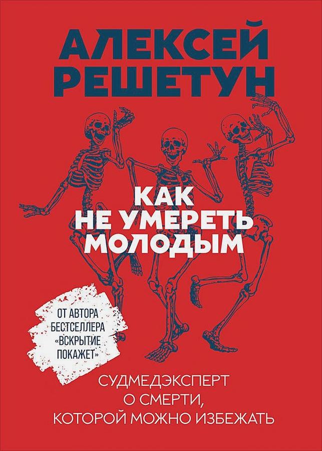 Решетун А.,Решетун А. - Как не умереть молодым: Судмедэксперт о смерти, которой можно избежать обложка книги