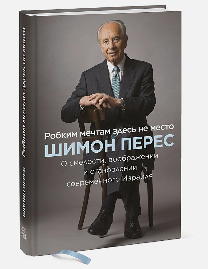Шимон Перес - Робким мечтам здесь не место. О смелости, воображении и становлении современного Израиля обложка книги