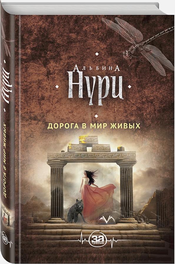 Альбина Нури - Дорога в мир живых обложка книги