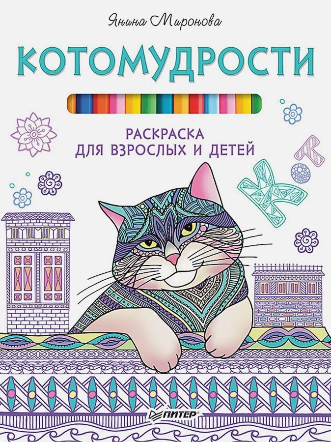 Миронова Я А - Котомудрости. Раскраска для взрослых и детей обложка книги
