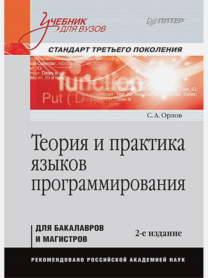 Орлов С А - Теория и практика языков программирования. Учебник для вузов. 2-е изд. Стандарт 3-го поколения обложка книги