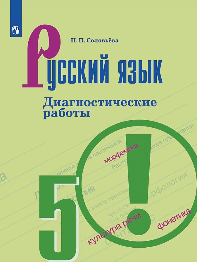 Соловьёва Н.Н. - Соловьёва. Русский язык. Диагностические работы. 5 класс обложка книги
