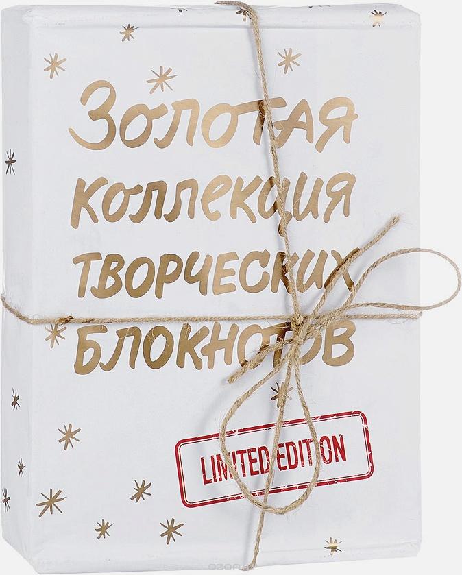 Золотая коллекция творческих блокнотов (комплект из двух блокнотов в подарочной коробке)