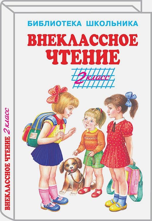 Внеклассное Чтение -2 Класс/Бш/