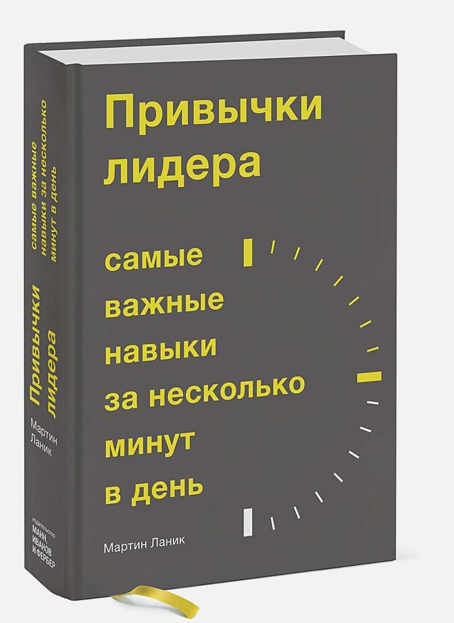 Мартин Ланик - Привычки лидера. Самые важные навыки за несколько минут в день обложка книги