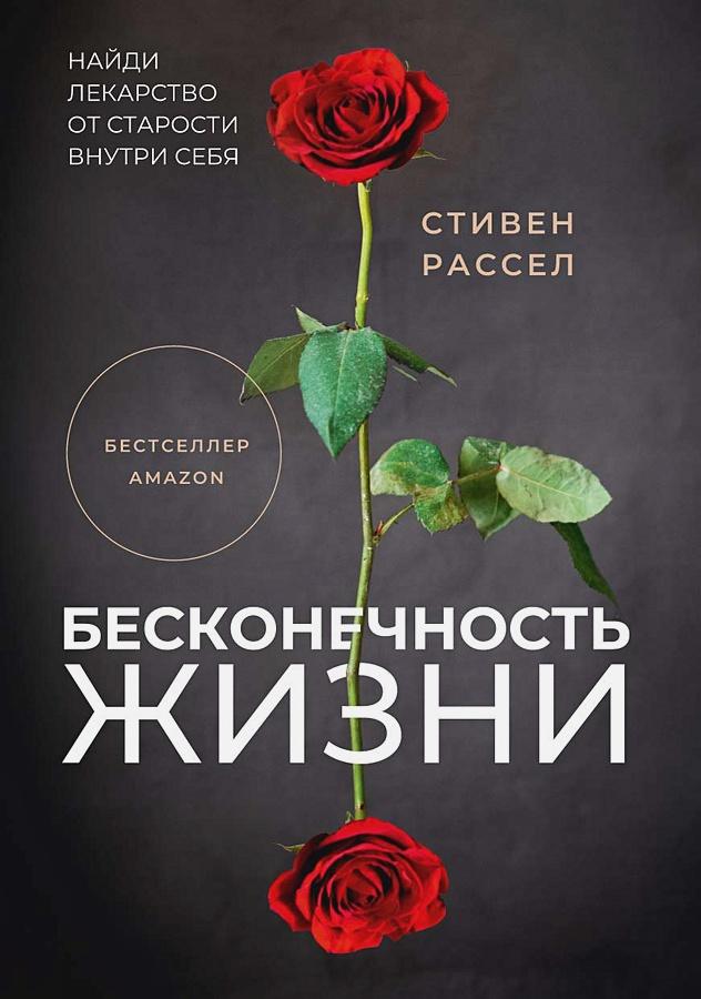 Рассел С. - Бесконечность жизни обложка книги