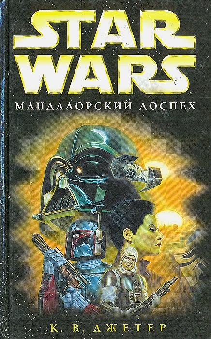 Джетер К.В. - Звездные войны. Мандалорский доспех обложка книги