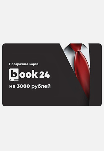 Подарочный сертификат на 3000 рублей мужской дизайн