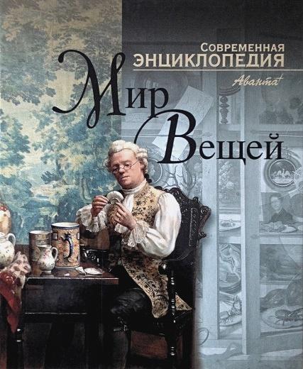 Евсеева Т. - Мир вещей обложка книги