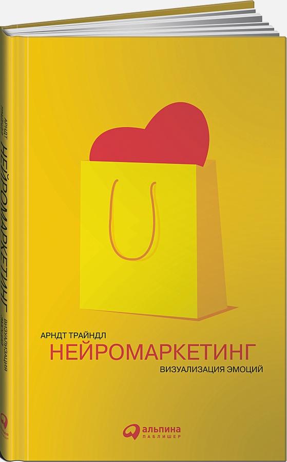 Арндт Трайндл - Нейромаркетинг: Визуализация эмоций обложка книги
