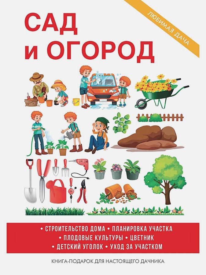 Дубровин И.И. - Сад и огород обложка книги