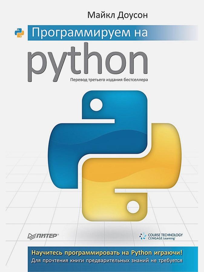 Доусон М - Программируем на Python обложка книги
