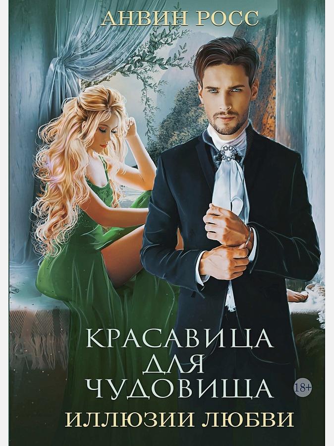 Росс А. - Красавица для Чудовища. Иллюзии любви обложка книги