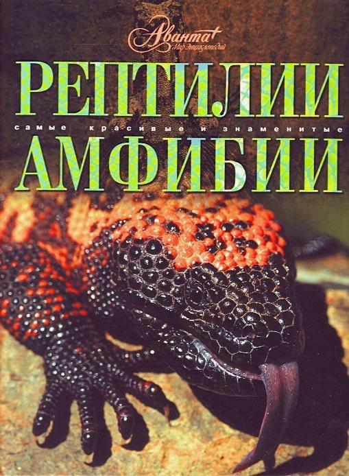 Дунаев Е. - Рептилии. Амфибии обложка книги