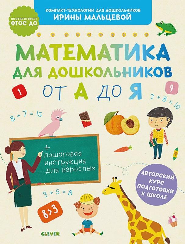 Мальцева И. - Компакт-технологии для школьников Ирины Мальцевой. Математика для дошкольников от А до Я обложка книги