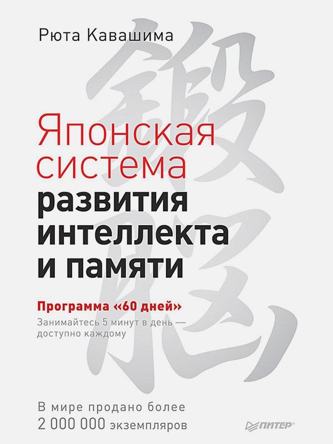 Кавашима Р. - Японская система развития интеллекта и памяти. Программа «60 дней» обложка книги