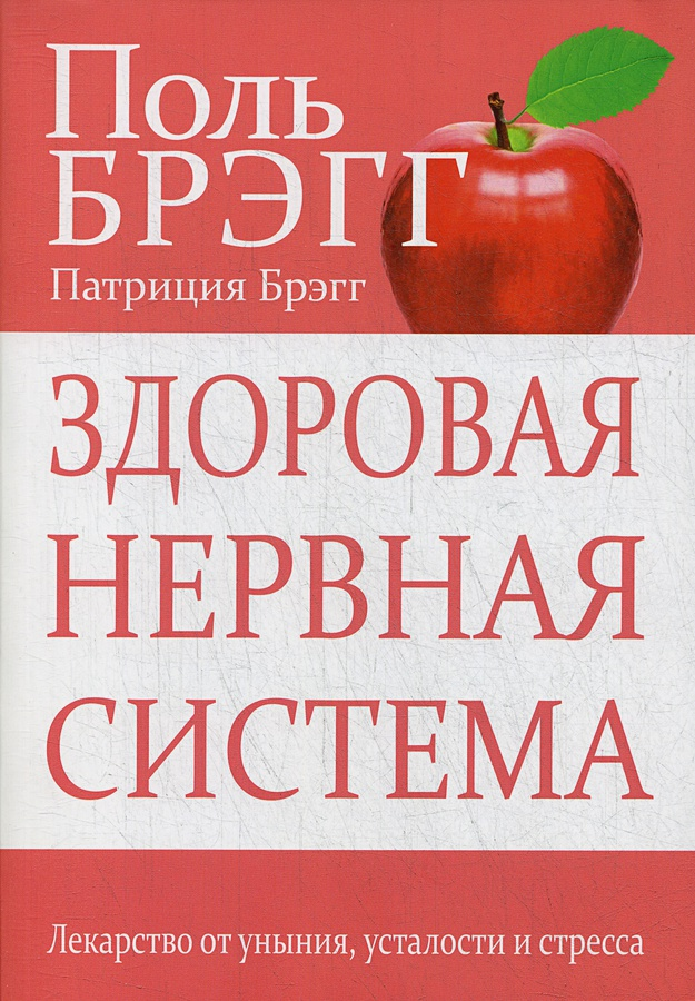 Брэгг П. - Здоровая нервная система обложка книги