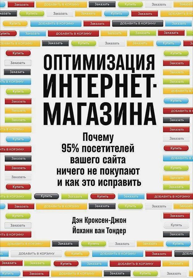 Кроксен-Джон Д.,ван Тондер Й. - Оптимизация интернет-магазина: Почему 95% посетителей вашего сайта ничего не покупают и как это исправить (обложка) обложка книги