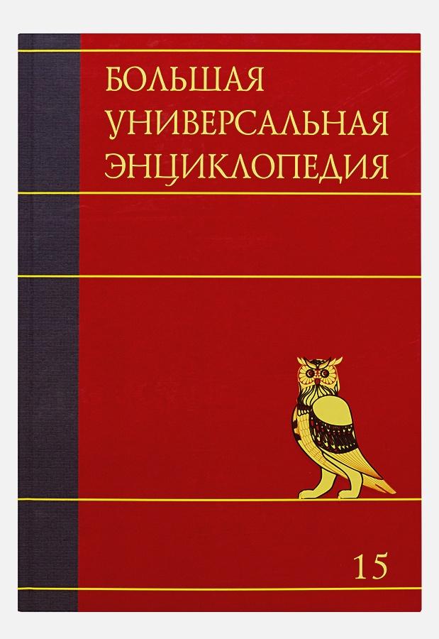 Большая универсальная энциклопедия. В 20 томах. Т. 15. Ран - Сау