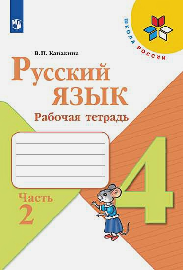 Канакина В. П. - Канакина. Русский язык. Рабочая тетрадь. 4 класс. В 2-х ч. Ч. 2 /ШкР обложка книги