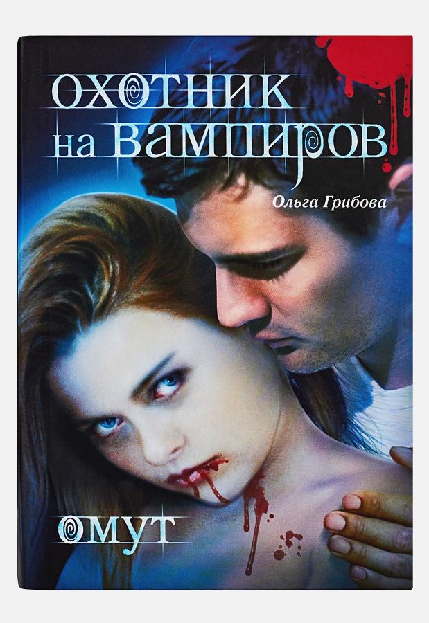 Ольга Грибова - Охотник на вампиров. Омут обложка книги