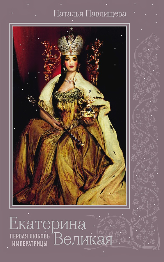 Павлищева Н.П. - Екатерина Великая. Первая любовь императрицы обложка книги