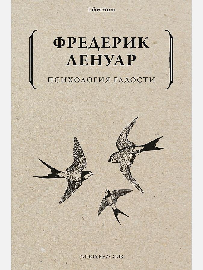 Ленуар Ф. - Психология радости обложка книги