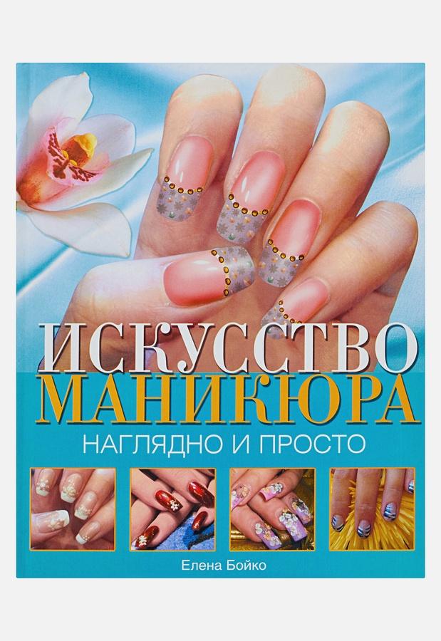 Искусство маникюра Бойко Елена