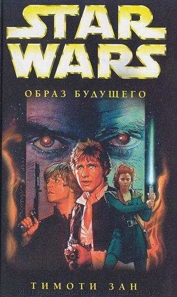 Зан Т. - Звездные войны. Образ будущего обложка книги