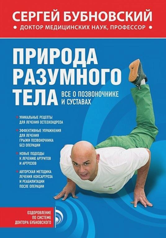 Сергей Бубновский - Природа разумного тела. Все о позвоночнике и суставах обложка книги