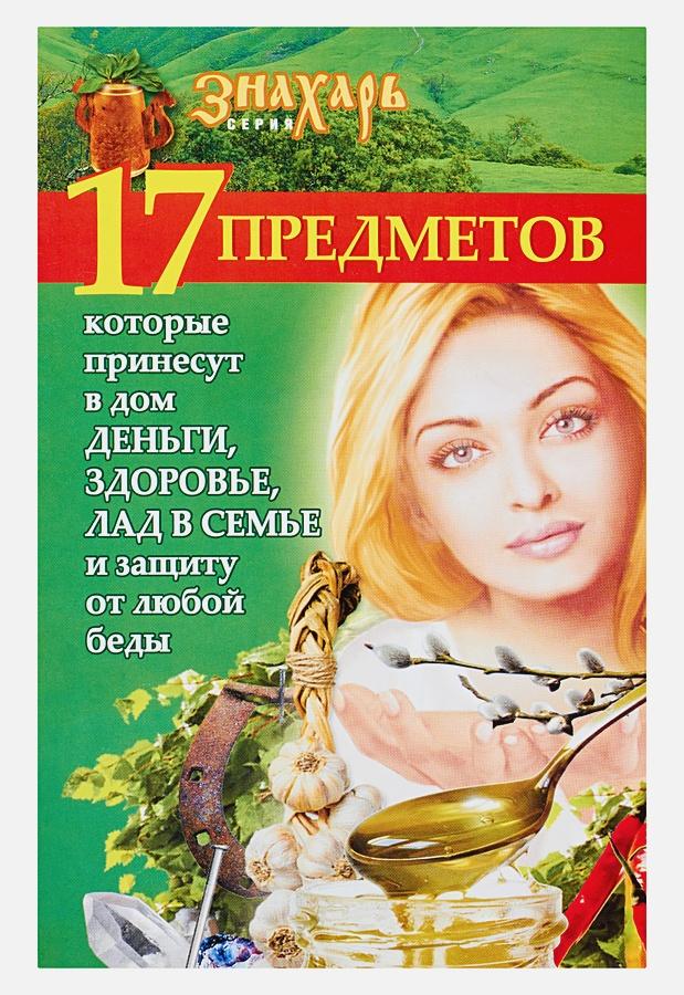 17 предметов, которые принесут в дом деньги, здоровье, лад в семье и защиту от л Игнатова Мария