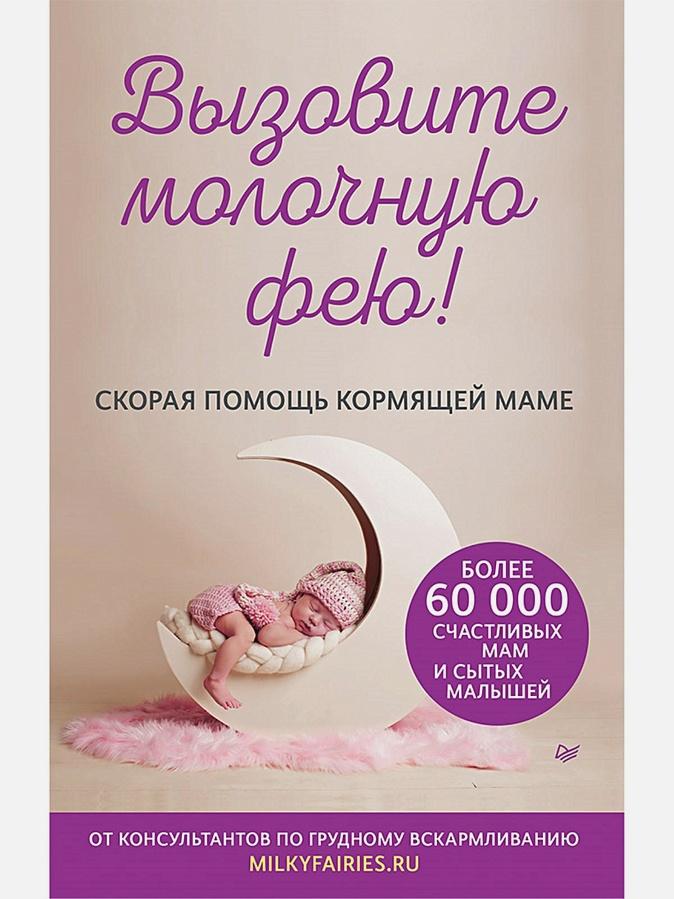 Авторский коллектив «Молочные феи» - Вызовите молочную фею! Скорая помощь кормящей маме обложка книги