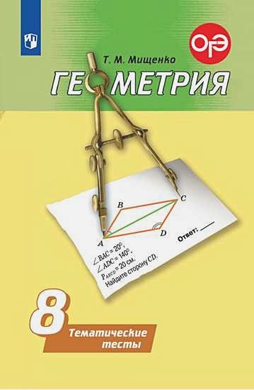 Мищенко Т. М. - Мищенко. Геометрия. Тематические тесты. 8 класс. обложка книги