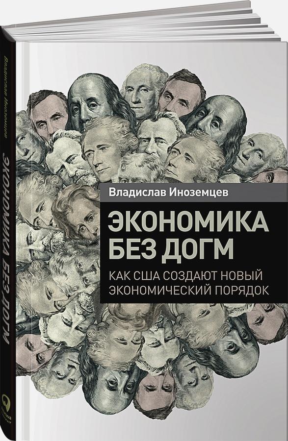 Иноземцев В. - Экономика без догм: Как США создают новый экономический порядок обложка книги