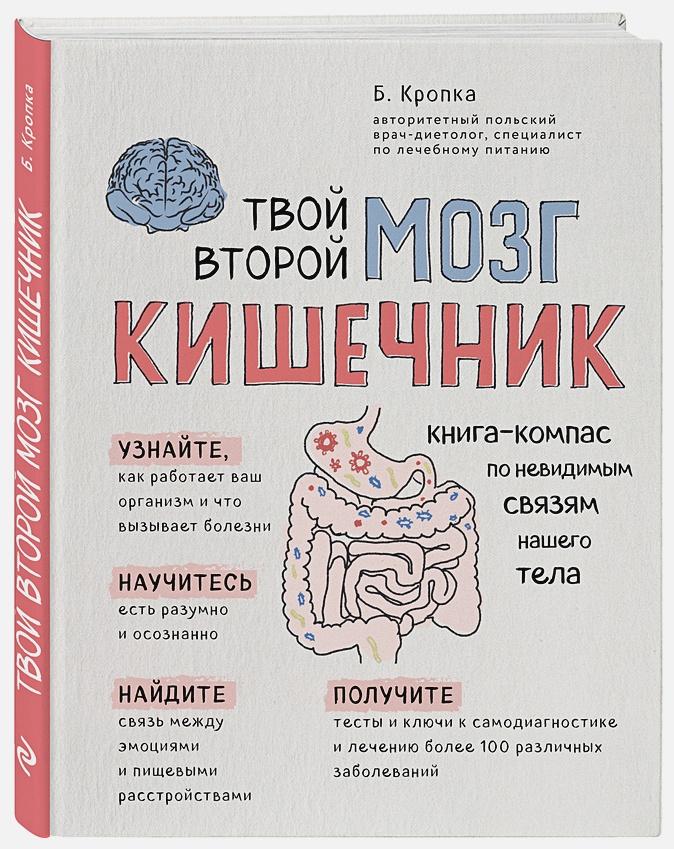 Твой второй мозг - кишечник. Книга-компас по невидимым связям нашего тела Б. Кропка