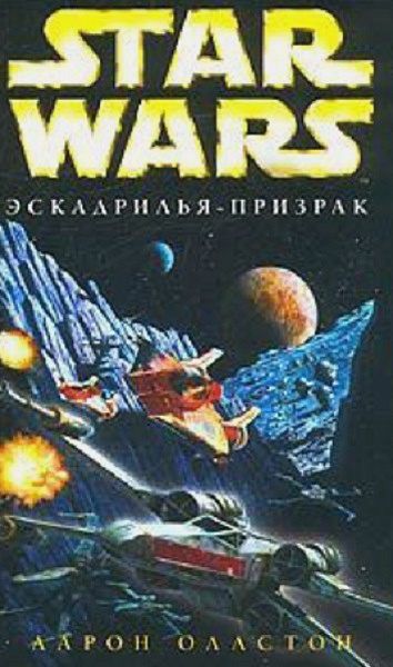 Оллстон А. - Звездные войны. Эскадрилья-призрак обложка книги