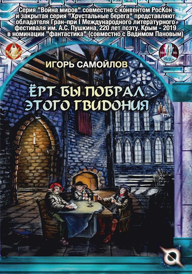 Самойлов И. - Ерт бы побрал этого Гвидония обложка книги