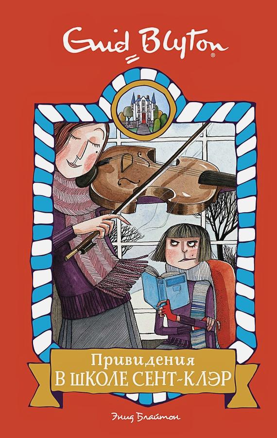 Блайтон Э. - Привидения в школе Сент-Клэр обложка книги
