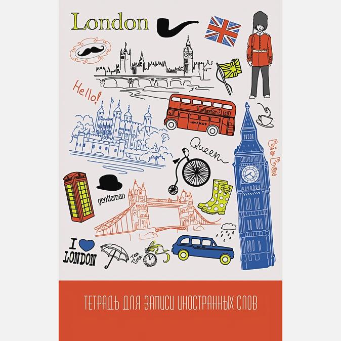 Лондонские будни
