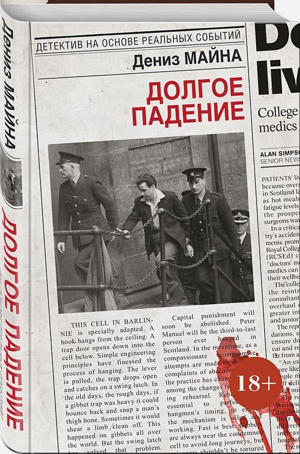 Дениз Майна - Долгое падение обложка книги