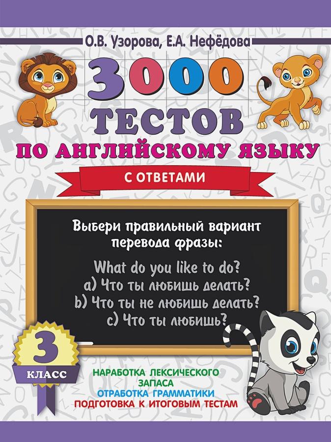 О.В. Узорова, Е.А. Нефёдова - 3000 тестов по английскому языку. 3 класс обложка книги
