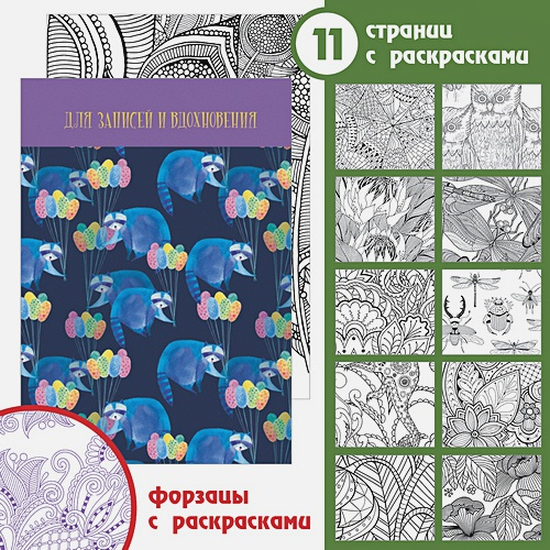 Paper Art. Праздничные еноты (A6, 80л. Творческий-диз. блок)