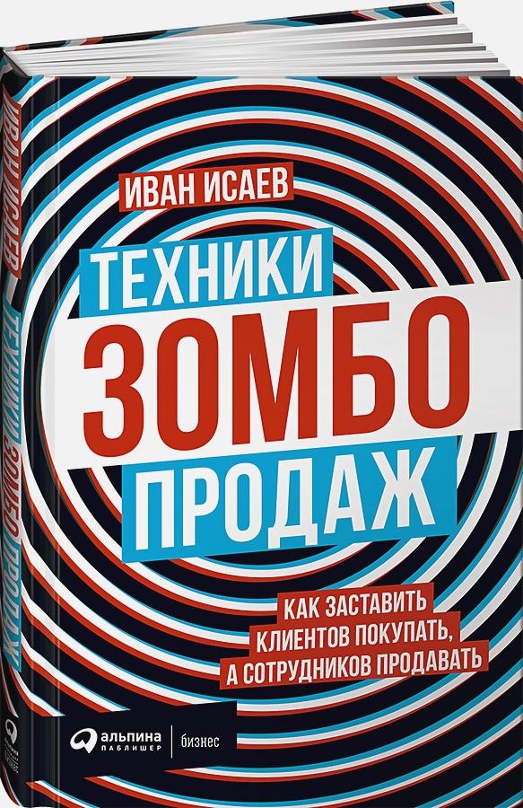Исаев И. - Техники зомбо-продаж. Как заставить клиентов покупать, а сотрудников продавать обложка книги