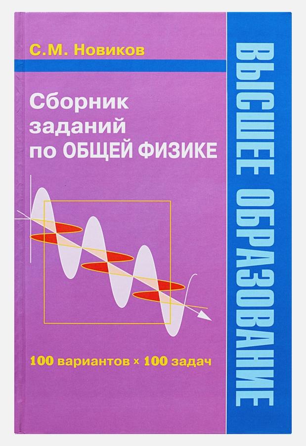 Новиков С.М. - Сборник заданий по общей физике обложка книги