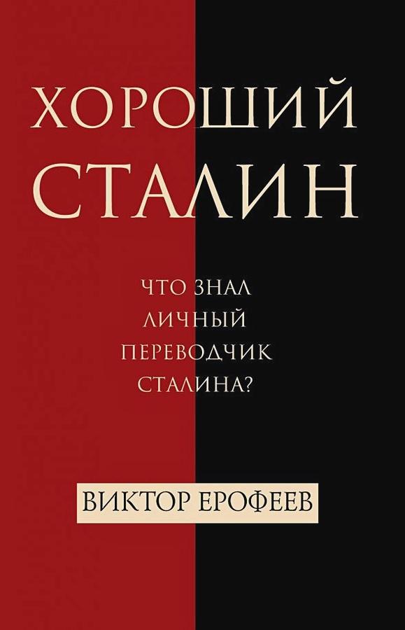 Ерофеев В. - Хороший Сталин. Ерофеев В. обложка книги