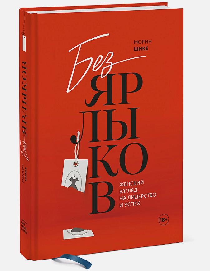Морин Шике - Без ярлыков. Женский взгляд на лидерство и успех обложка книги