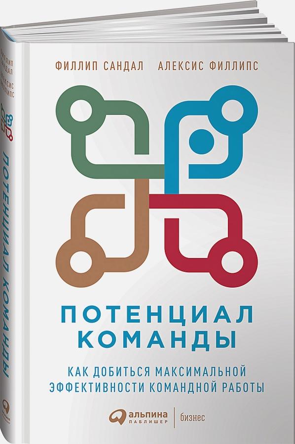 Сандал Ф.,Филипс А.,Филлипс А. - Потенциал команды: Как добиться максимальной эффективности командной работы обложка книги